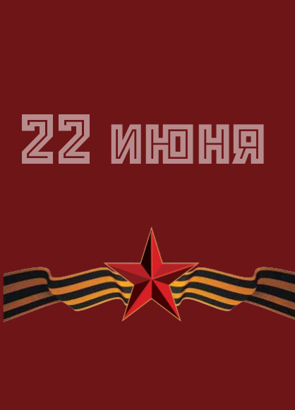 22и-обл