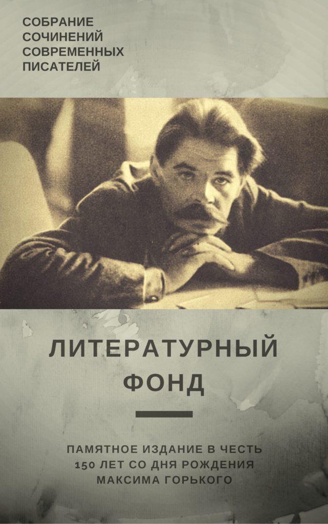 Fond-razvitiya-literaturyi-im.-A.M.Gorkogo-pdf-641x1024