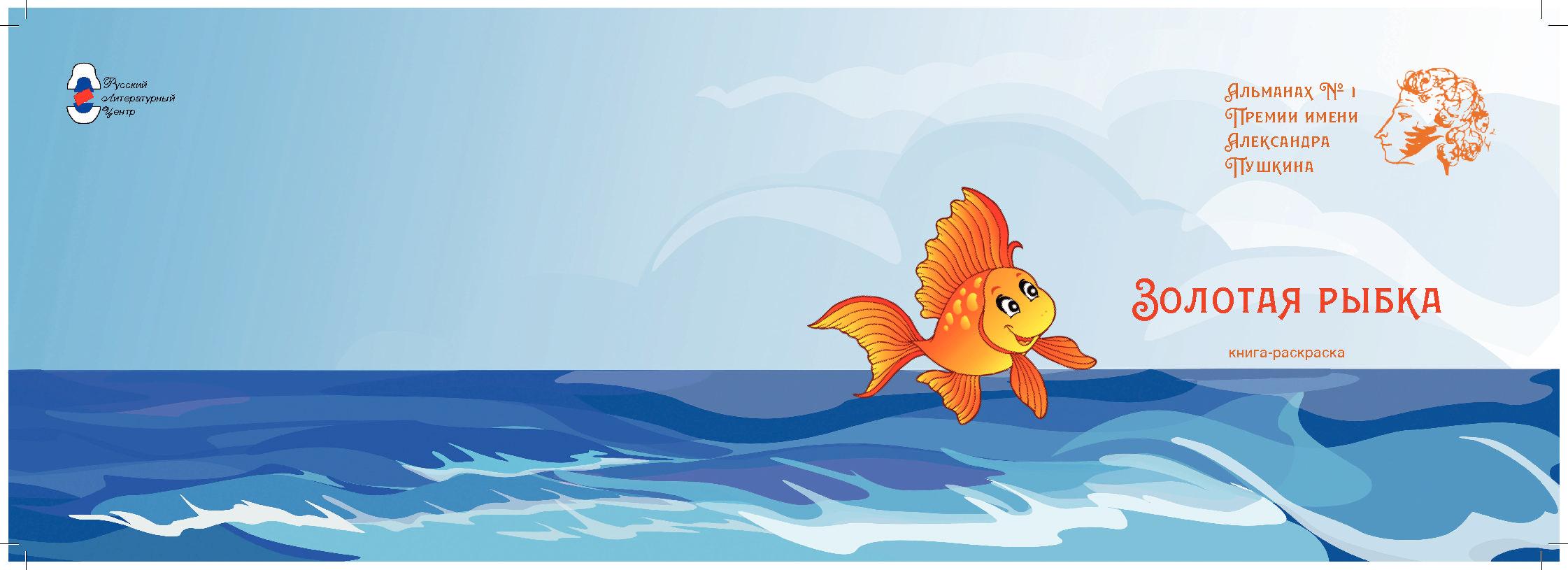 рыбка обложка1