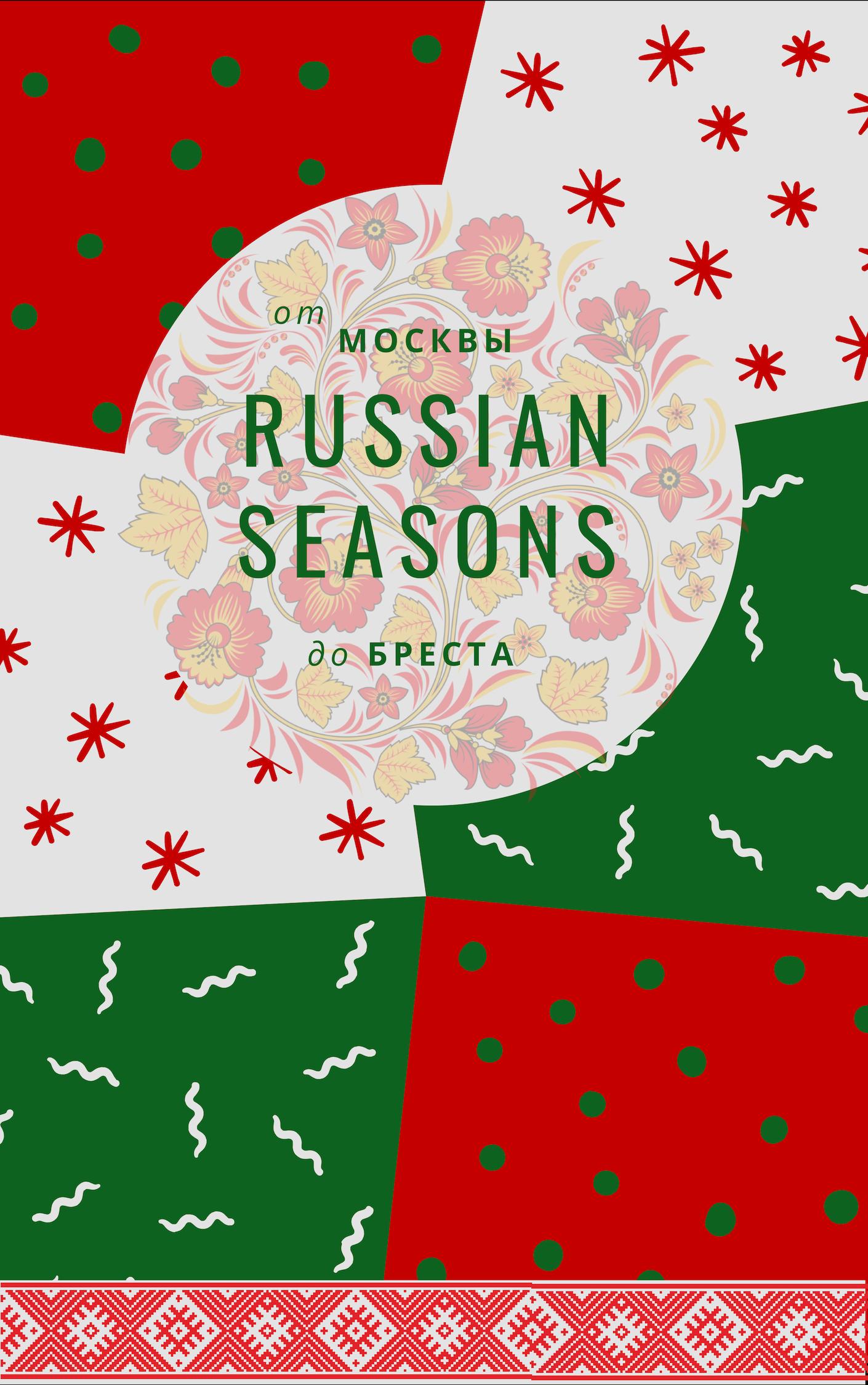 Русские сезоны (1)