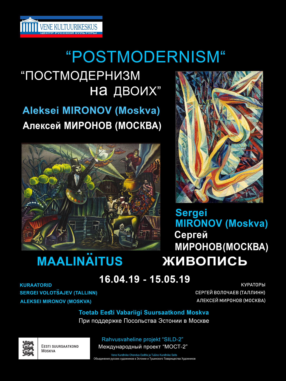 Алексей Миронов - Русский литературный центр