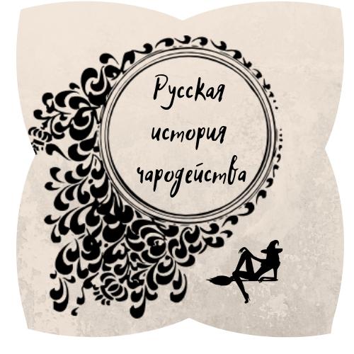 Русская история чародейства