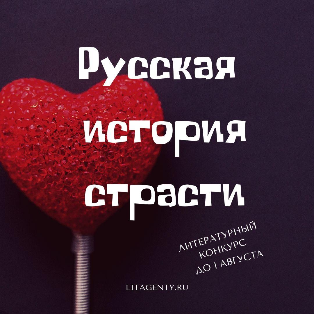 Русский литцентр