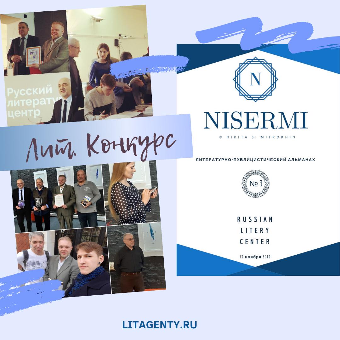 Конкурс в NISERMI