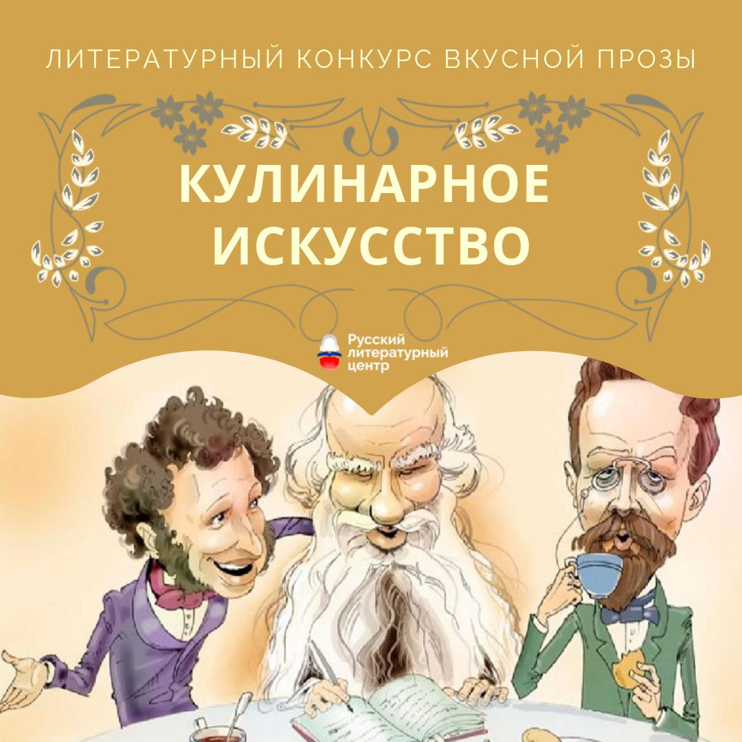 Литературный конкурс (1)