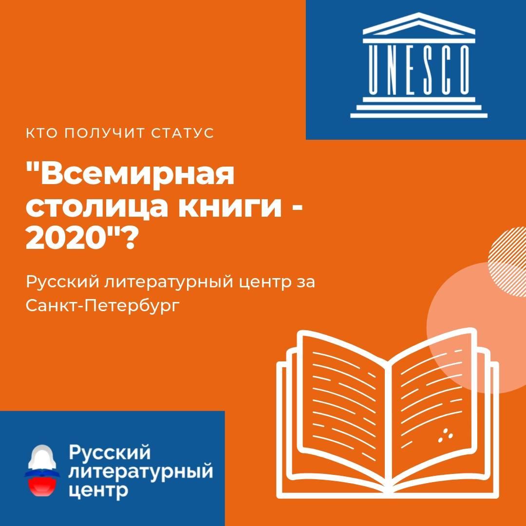 Всемирная столица книги - 2020